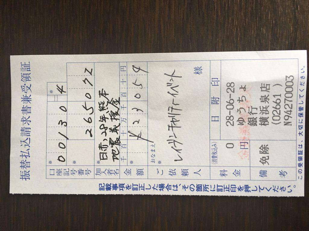 振替伝票ゆうちょ銀行_熊本地震義援金募金